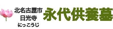 駅から歩けるご負担少ない安心の永代供養墓「日光寺」北名古屋市